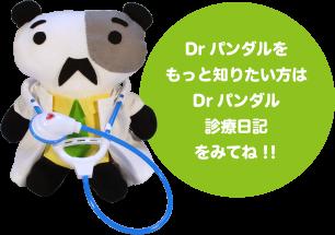 Drパンダルをもっと知りたい方はDrパンダル診療日記をみてね!!