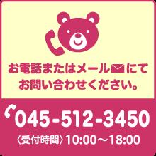 お電話またはメールにてお問い合わせください。